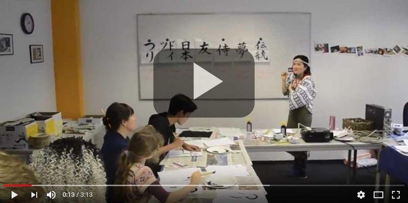 Video zum Japantag
